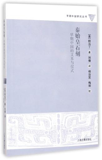 Kern-Qinshihuang